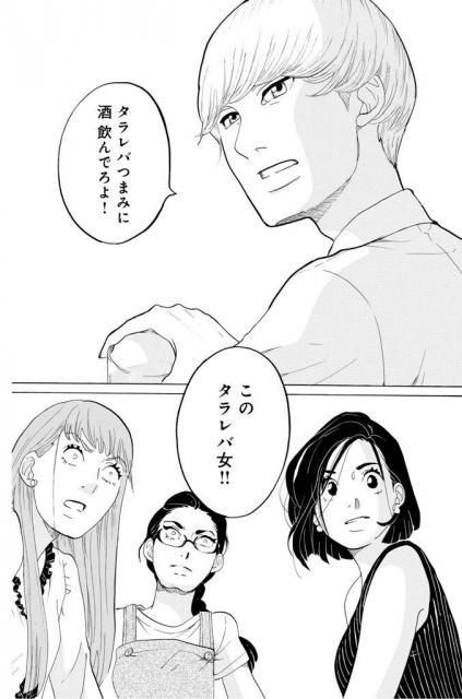 3人が行きつけの居酒屋「呑んべえ」に現れたモデルのKEY=(C)東村アキコ/講談社