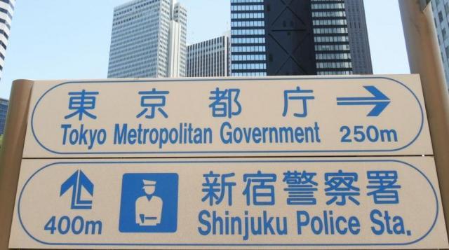 英文が左右につぶれて、わかりづらくなっている公共サインの例