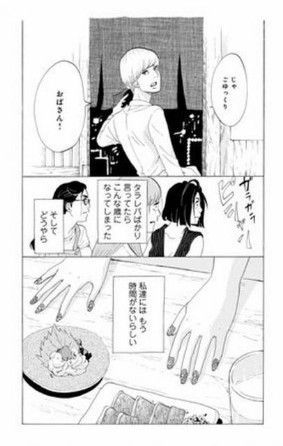 KEYの出現で「時間がない」と自覚する=(C)東村アキコ/講談社