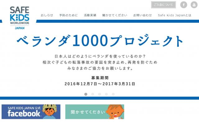 NPO法人・Safe Kids Japanのホームページ