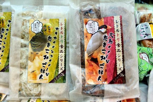 文鳥とセキセイインコの色みなどをイメージした炊き込みご飯。常温でも食べられるため、非常食としても使えるという。