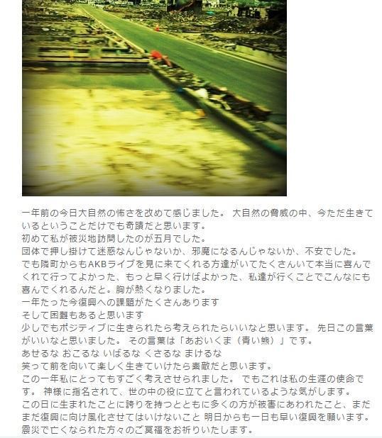2012年3月11日に投稿された篠田さんのブログ