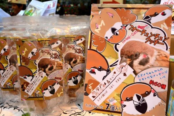 「スズメ踊りが うまく きまる」などスズメからの適当なメッセージが詰まった「フォーチュンチュンクッキー」も人気商品の一つ。