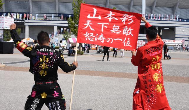 AKB48選抜総選挙に推しメンの名前が入った「特攻服」で参加したファン