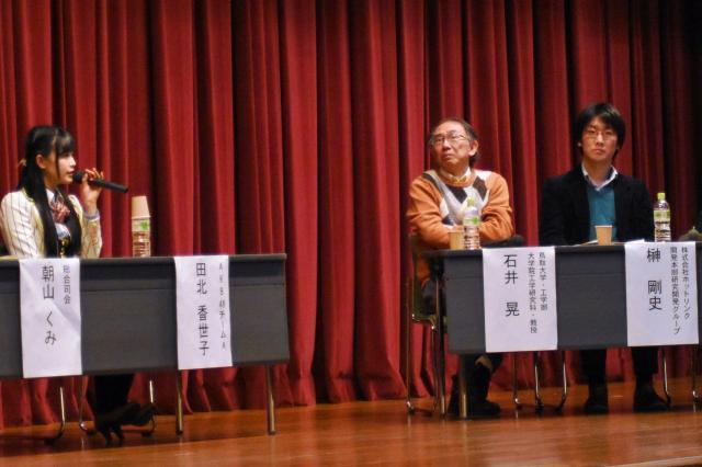 ステージで議論をする田北さん、石井さん、榊さん(左から)