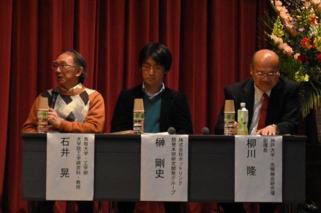 石井教授、ホットリンクの榊剛史さん、神戸大の柳川隆 先端融合研究環・副環長(左から)