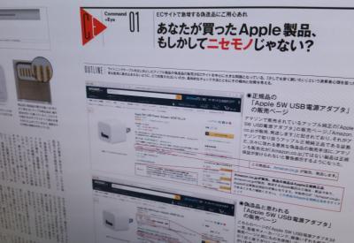 Mac Fan 3月号の特集
