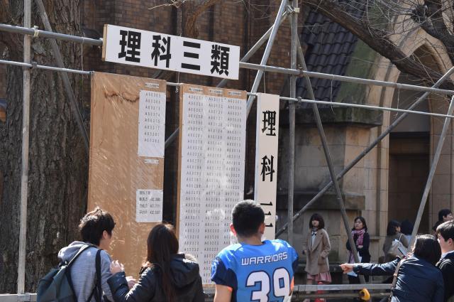 4年ぶりに掲示板での合格発表も行った東京大学
