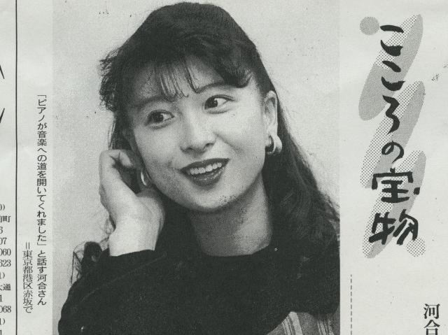 1994年3月13日の朝日新聞朝刊に掲載された河合奈保子さんの記事。1980年代に活躍したアイドルのひとり