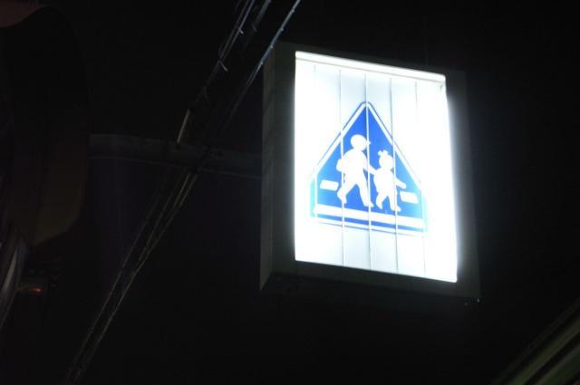 「12月と1月は午後6時半、2月~11月は午後7時」他市より遅かった尼崎市の下校時間の目安 ※画像はイメージです