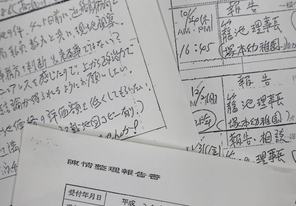 【2日】鴻池事務所の陳情整理報告書のコピー