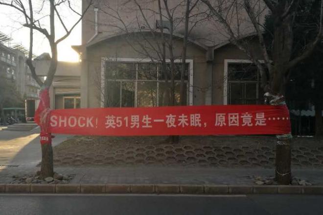 中国の大学キャンパス内に現れた「謎の横断幕」