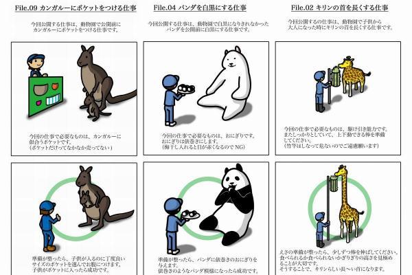 hiroshikiさん作「飼育員の秘密のお仕事マニュアル」