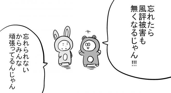 漫画「不謹慎」の一場面=作・吉谷光平さん
