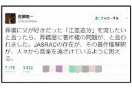 シンガーソングライター、佐藤龍一さんが2月2日につぶやいたツイート