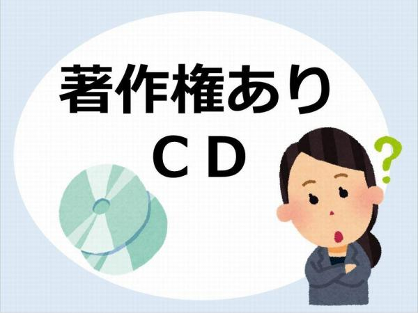 【Q】著作権ありのCDは許諾が必要?(画像はいらすとや)