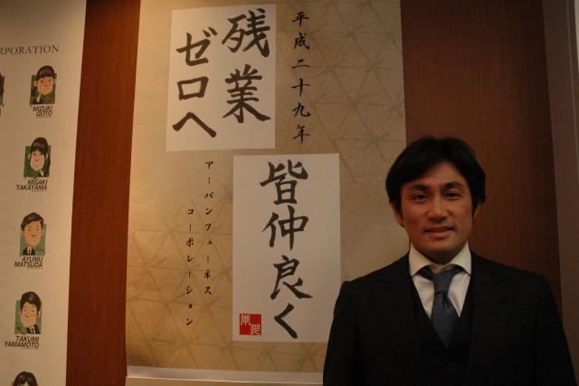 ブライダル業界から転身した中川貴之社長。本社の入り口には今年の目標が掲示されている=東京都江東区