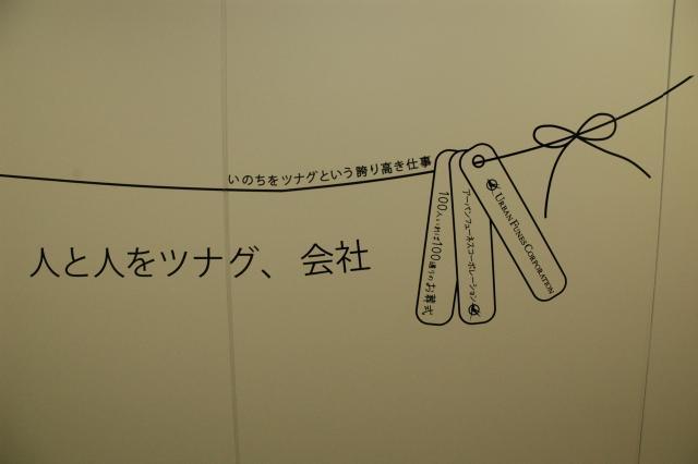 オフィスの通路には「人と人をツナグ」の文字。「人と人をつなぐのが葬儀」というのが同社のモットーだ=東京都江東区