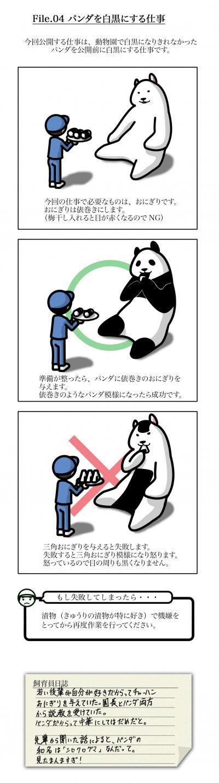 「パンダを白黒にする仕事」