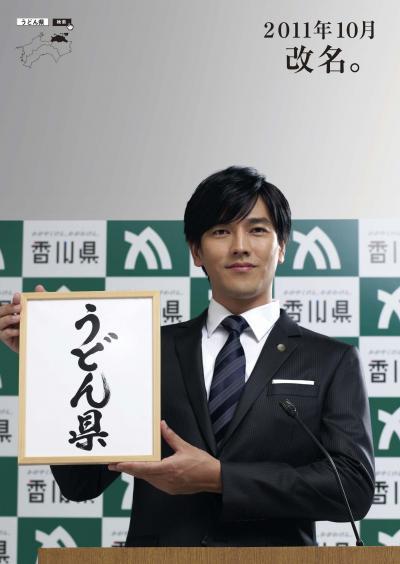 記者会見で「うどん県」への改名を宣言する要潤・副知事のポスター=香川県提供