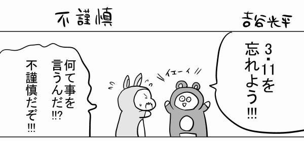 漫画「不謹慎」(1)