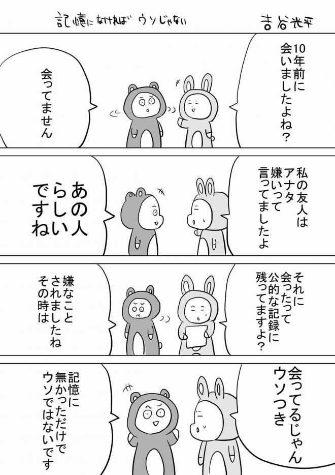 漫画「記憶になければウソじゃない」=作・吉谷光平さん