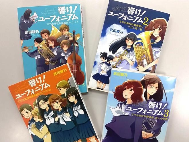 小説「響け!ユーフォニアム」はシリーズ累計101万部突破