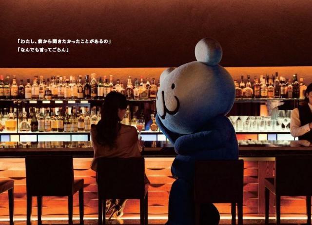 バーで「いつものように」女性を口説くパッチョ=東京ガス提供