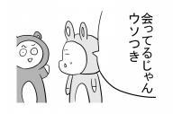 漫画「記憶になければウソじゃない」の一場面=作・吉谷光平さん