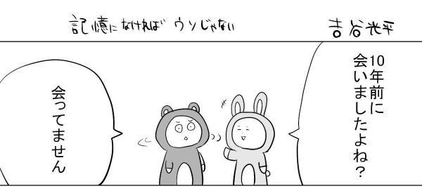 漫画「記憶になければウソじゃない」(1)
