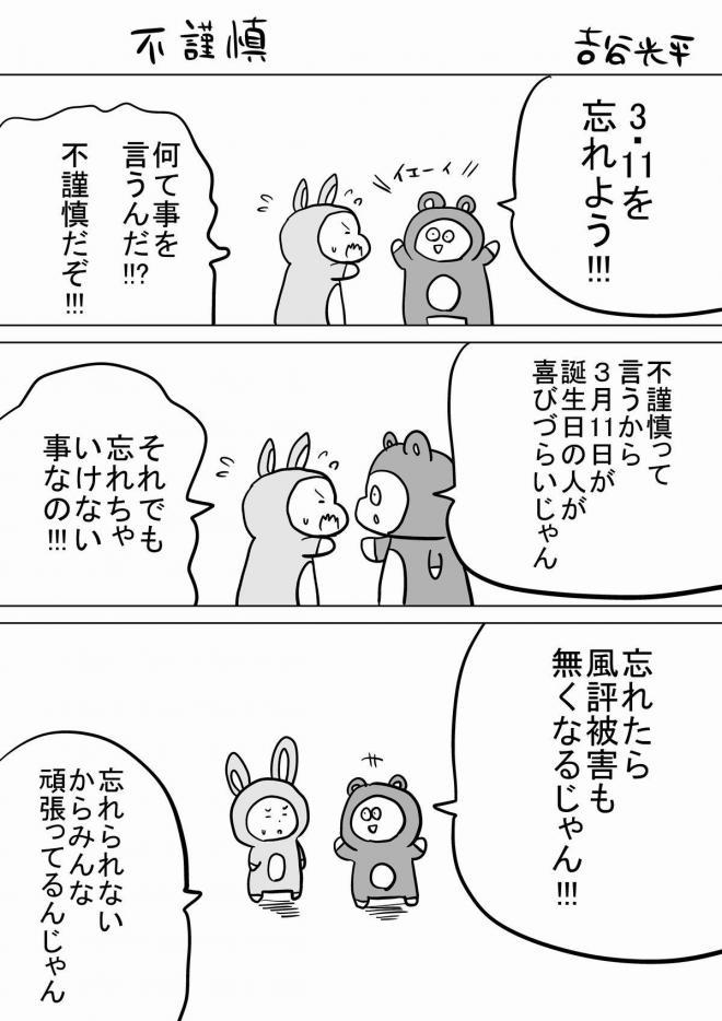 漫画「不謹慎」=作・吉谷光平さん