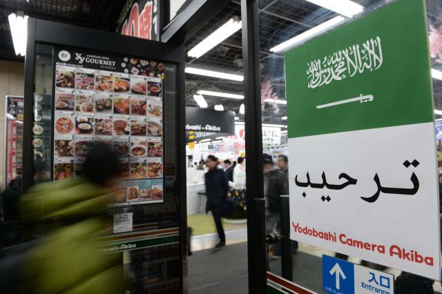 サウジアラビアの国王来日に伴って、家電量販店の入り口や店内にはアラビア文字のポスターが貼られた=3月13日、東京都千代田区、金居達朗撮影