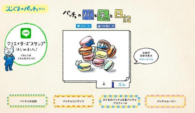 東京ガスのホームページにはパッチョの特設サイトもある