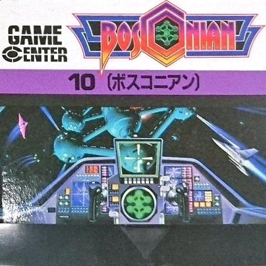 MSX向けゲーム「ボスコニアン」のカートリッジ (c)BANDAI NAMCO Entertainment Inc.
