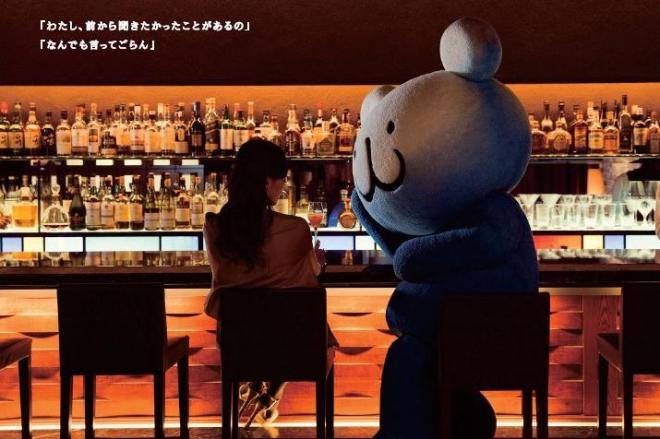 東京ガスのパンフレットに登場する火ぐまのパッチョ。なんとバーで女性を口説いてる。