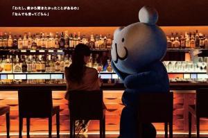 東京ガス「火ぐまのパッチョ」、会社案内で「大人の恋」を演じた理由