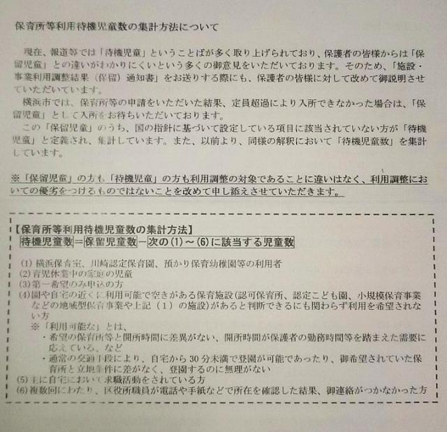 横浜市の「待機児童数の集計方法について」。育休中などのケースは待機児童には該当しないと説明している