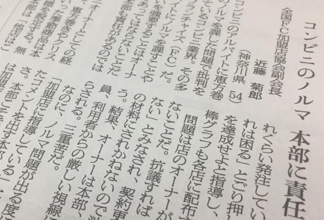 近藤菊郎さんの投稿が掲載された朝日新聞の「声」=2月