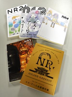 デビューのきっかけになった同人誌「NR」=浜田綾撮影