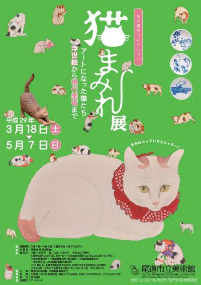 「招き猫亭コレクション 猫まみれ展」のチラシ