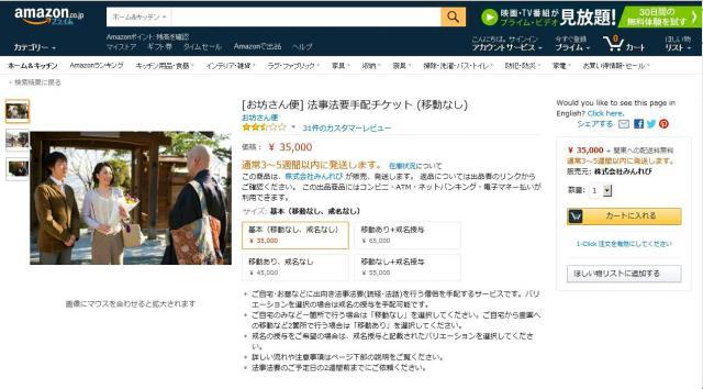 アマゾン「お坊さん便」の注文画面