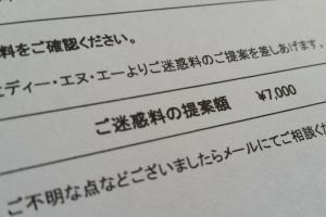 DeNAまとめ問題「迷惑料」1件千円の謎 被害者「ちょっと意味が…」