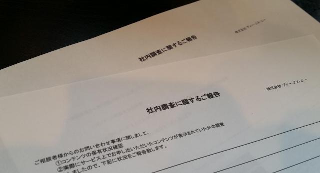 DeNAが被害者に送付した書類