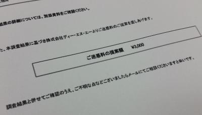 20代女性に届いた書類。ご迷惑料は「3000円」。