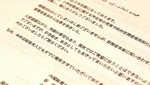 【23日】籠池泰典氏が証人喚問で読み上げたファクスの文面=同氏提供