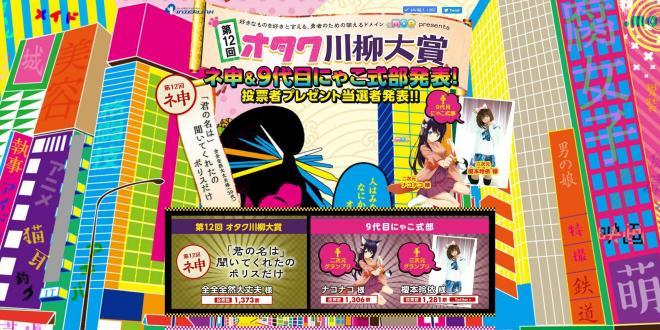 オタク川柳のホームページ画像