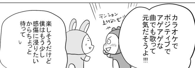 漫画「卒業」の一場面=作・吉谷光平さん