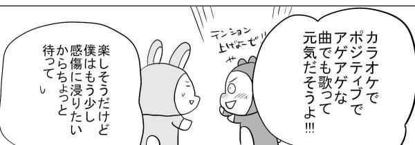 漫画「卒業」(4)