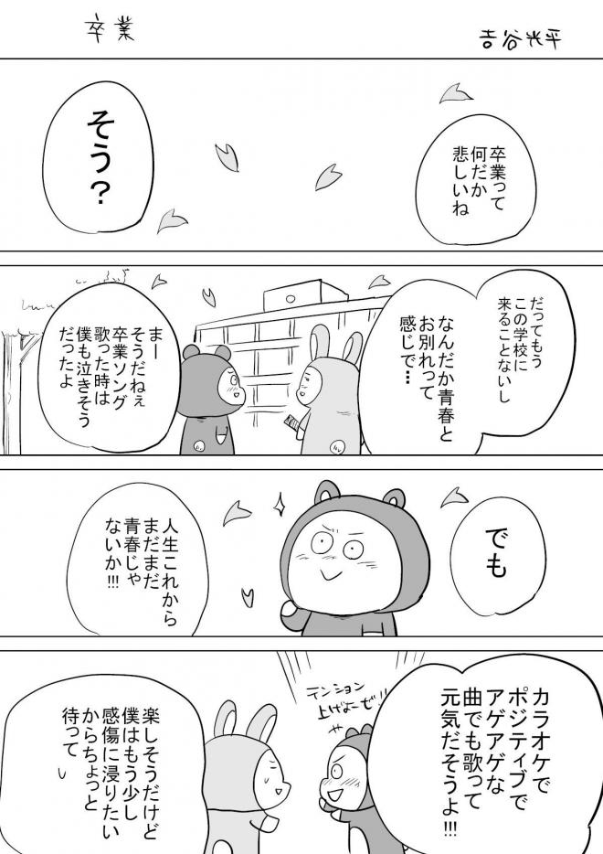 漫画「卒業」=作・吉谷光平さん