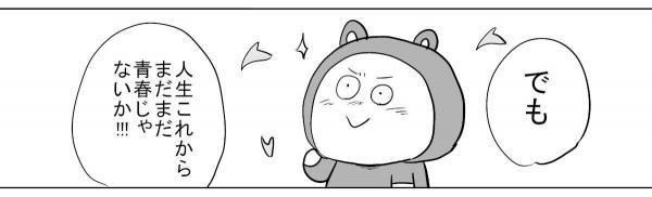 漫画「卒業」(3)